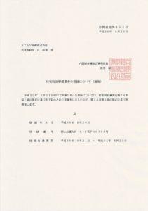 STAY沖縄住宅宿泊管理業者の登録